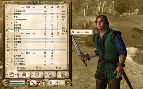 Oblivion 中文漢化 Screenshot
