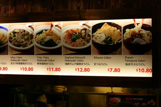 Toku Toku handmade udon