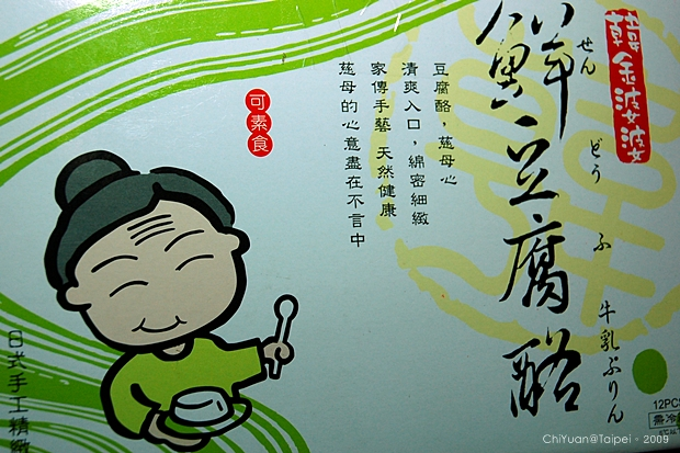 韓金婆婆豆腐酪01.JPG