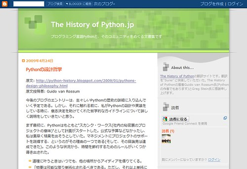 The History of Python.jp