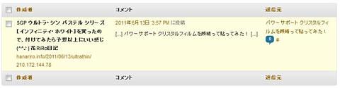 20110614_h3