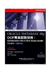 Oracle Database 10g OCP 專業認證指南