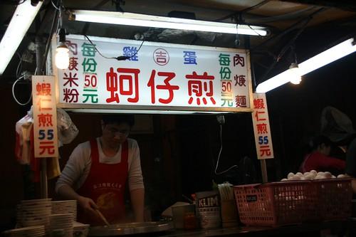 你拍攝的 20090409TaipeiMac_通化臨江夜市031.jpg。