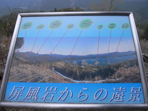 【桜】『屏風岩公苑』@曽爾村-11