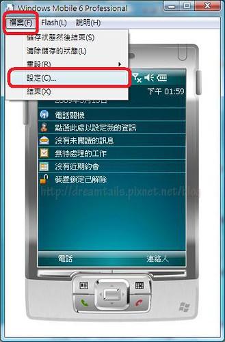mobile emu gps 01