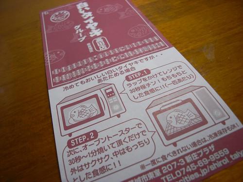 『白いタイヤキ(高田店)』@葛城-04