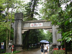 Dinghu Gate.JPG