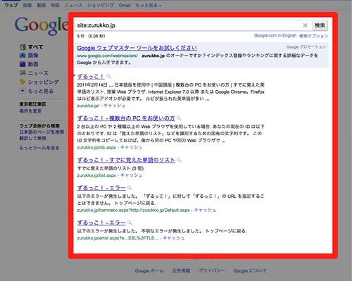 site zurukko.jp - Google 検索