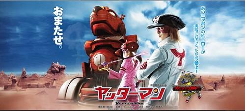 2009.3.7 公開:映画「ヤッターマン」公式サイト-2