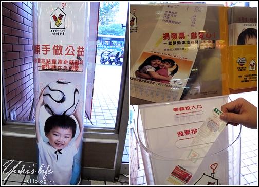 [公益串聯活動]*麥當勞發票樂捐。手牽手做公益   Yukis Life by yukiblog.tw
