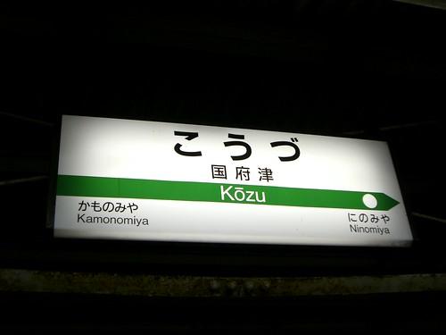 国府津駅/Kozu station