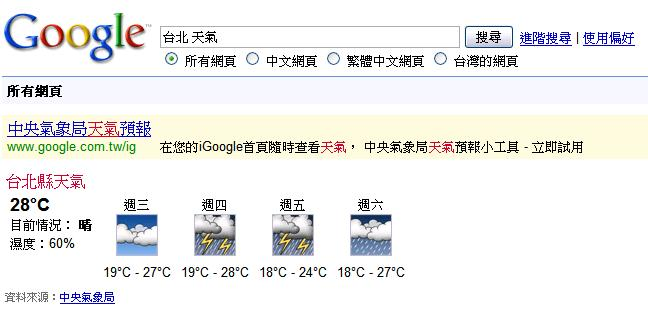 google_weather