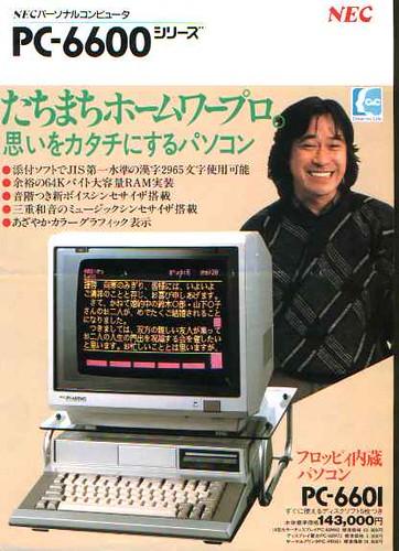 PC6601のカタログ