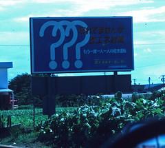 English in Japan - Konan Question Marks