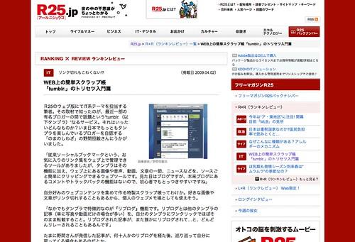 WEB上の簡単スクラップ帳「tumblr.」のトリセツ入門篇 | R25