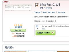 nicofox下載頁面更新