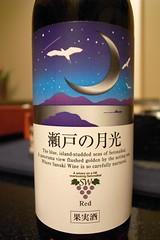 さぬきワイン「瀬戸の月光」赤