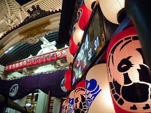 kabukiza*countdown
