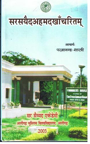 Sir Syed Biography - Sanskirit