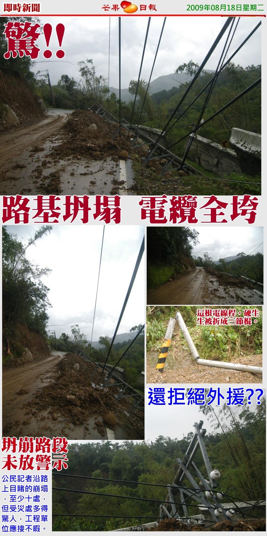090818[八七水災報導]--公民記者前進災區,直擊道路嚴重坍塌02