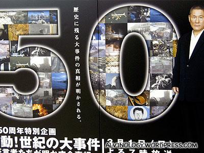 Takeshi Kitano billboard