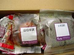 紫金堂香草美人餐開箱