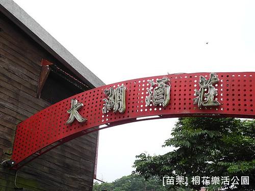 苗栗樂活桐花公園199
