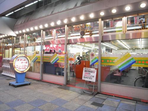 大阪「新世界」ニュースター ・スマートボール-01