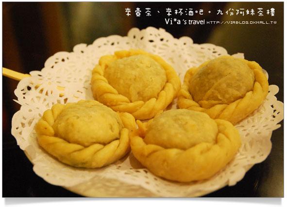 【九份食記】九份美食飲茶餐廳~阿妹茶樓