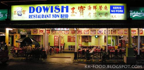 Dowish Restaurant
