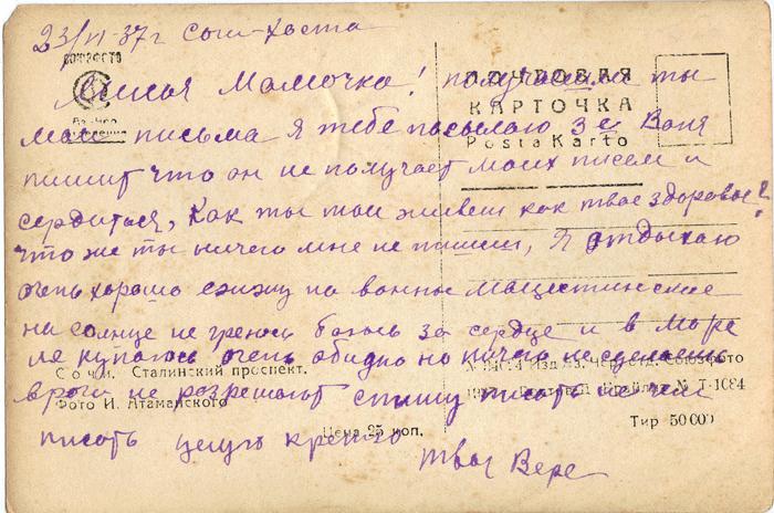 1937 Сочи