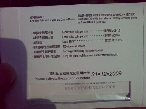 和记电讯澳门3G品牌 by you.