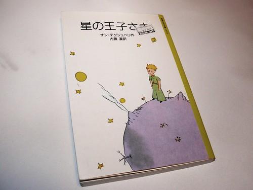regalitos - Principito japonés