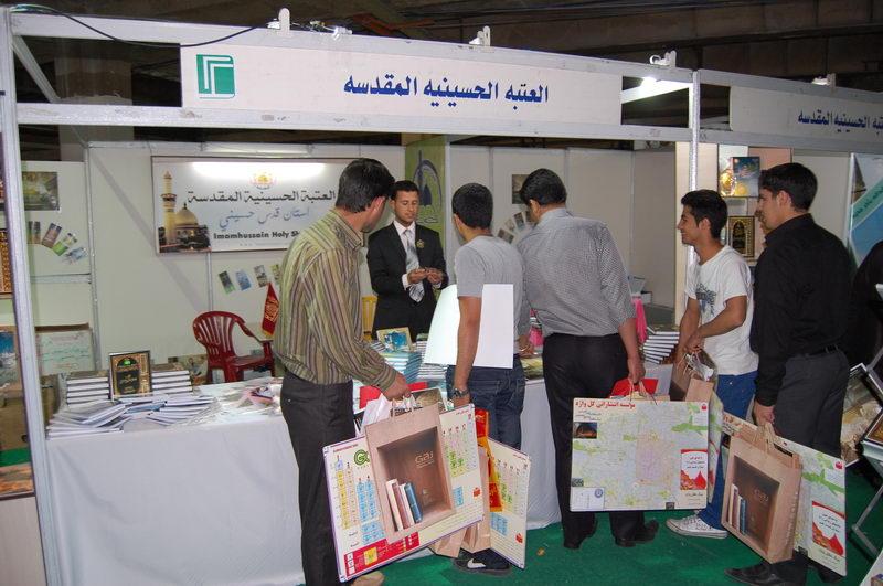 معرض طهران