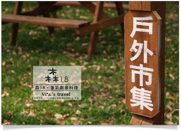 【南投景觀餐廳】名間香格里拉 森18‧創意料理餐廳(上)