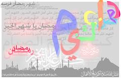 (AyshaBintKhalid) Tags: me by design islam arabic calligraphy ramadan  aisha  kareem               dm3tytem