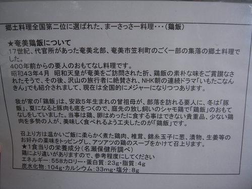 HABUS(鶏飯)@奈良市福智院町-09
