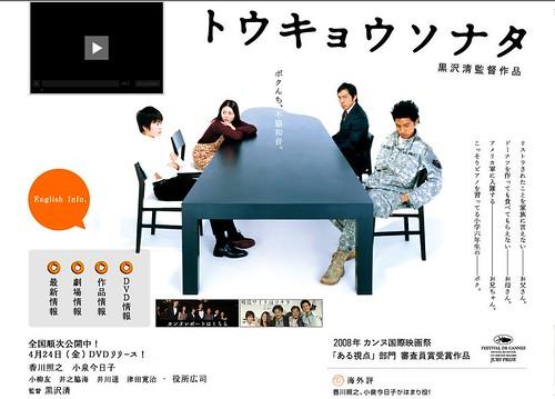 東京奏鳴曲