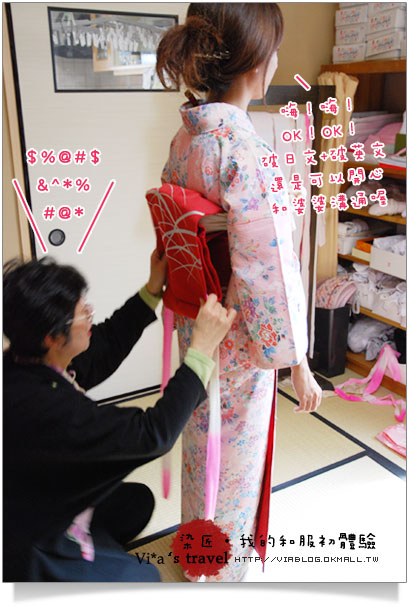 【京都賞櫻旅】京都旅遊~高台寺染匠和服體驗篇高台寺染匠和服體驗9