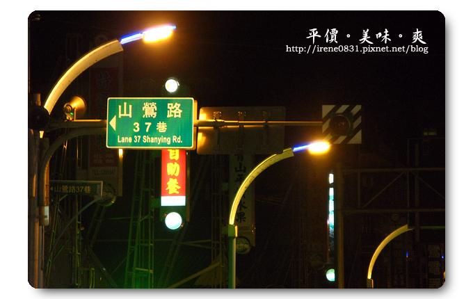 090424_10_山鶯路炒羊肉