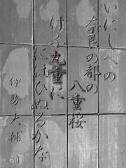 #3480 100 poems by 100 poets (百人一首) #61 (Nemo's great uncle) Tags: tokyo poem 東京 漢字 世田谷区 setagayaku tōkyō 百人一首 kamiyoga 上用賀五丁目 短歌 甍の道 irakanomichi