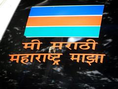 Marking his territory? :P (Raveesh Vyas) Tags: india maharashtra mumbai marathi marathimanoos desiposter mnsgiri