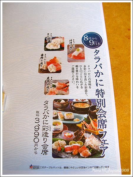 090505_04_道樂大餐