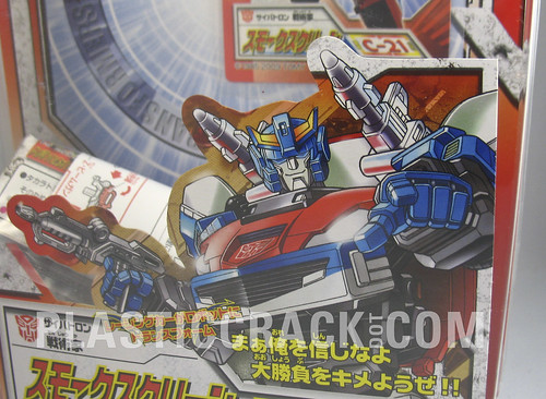 Henkei Smokescreen Box Art
