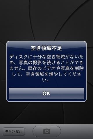 iPhone 3GS容量オーバー