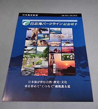 日本海パークライン記念切手