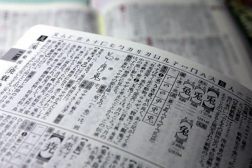 how to make rabbit in kanji