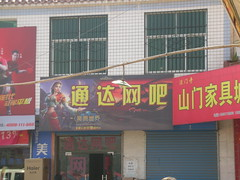 Internet cafe where WoW money is made (bradfordosgood) Tags: china wow xian   internetcafe