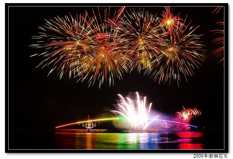 2009年愛在澎湖花火