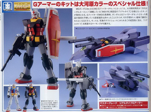 Image result for MG G Armor (Real Type Color Version)